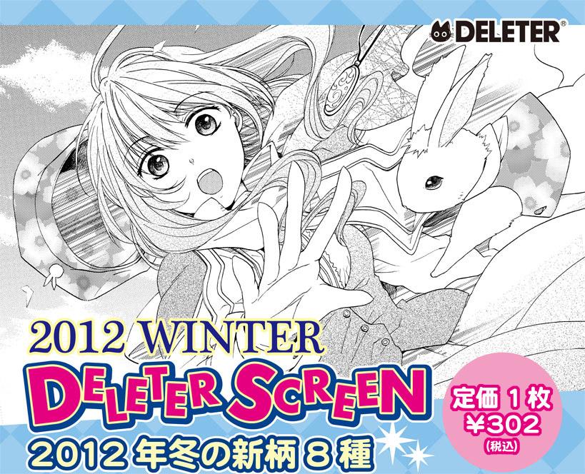 2012年冬デリータースクリーン新柄