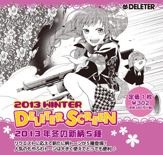 2013年冬デリータースクリーン新柄